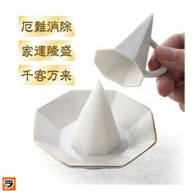 ドリーム 八角盛塩セット 美濃焼 盛り塩固め器 八角形 皿 盛り塩グッズ 風水 日本製