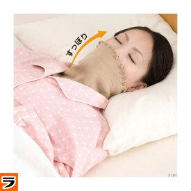 マスクにもなる シルクネックウォーマー 寝るとき 肩当て 首 肩 温め グッズ 睡眠 就寝時 シルクマスク おやすみネックウォーマー レディース 寝具 乾燥対策 喉 お休みマスク