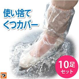 レインシューズカバー 使い捨てシューズカバー 10足セット(20枚入) 防水 雨用 靴カバー ビニール 自転車 使い捨て靴カバー 雨対策 メンズ レディース 梅雨対策