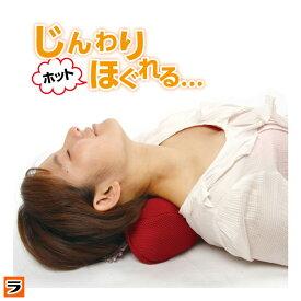 ドリーム ホット首ストレッチャー 湯たんぽ 首 ストレートネック 首 伸ばす 首ストレッチ枕