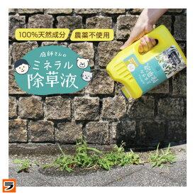 ドリーム 庭師さんのミネラル除草液 2L 除草剤 無農薬 人畜無害 液体 雑草駆除剤 雑草対策 子供やペットにも安心 安全 非農耕地用