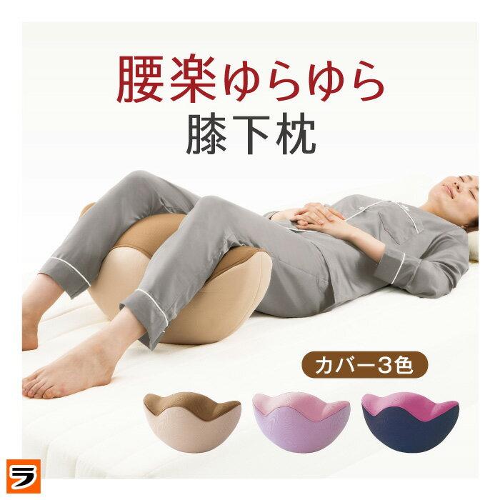 ドリーム 寝返り運動 腰楽ゆらゆら ひざ下枕 ゆらゆら膝下枕