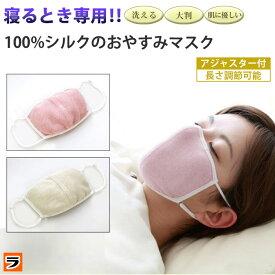 大判 潤いシルクのおやすみマスク【メール便 送料無料】寝るとき 洗える マスク 睡眠用 就寝用マスク 乾燥対策 喉 夜用マスク