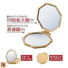 10倍拡大鏡付き コンパクトミラー 八角形 メイク 手鏡【送料無料】