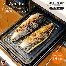 グリル専用焼き魚トレー ワイド マーブルコート 穴なし グリル用 魚焼きトレー 魚焼きグリル プレート 巣ごもりグッズ