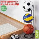 3段 ボールスタンド 玄関 ボール置き サッカー ボールラック バスケットボール ボール収納【ポイント消化】