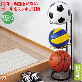 3段 ボールスタンド 玄関 ボール置き サッカー ボールラック バスケットボール ボール収納 バレーボール【あす楽対応】