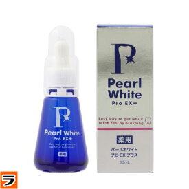 薬用パールホワイトプロEXプラス 30ml