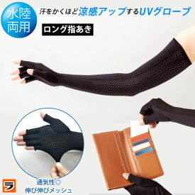 UVフィットグローブ アクア 指あきロング uvカット アームカバー 手袋 UV手袋 99% 指あり 冷感 スマホ対応 二の腕シェイプ レディース【ポイント消化】