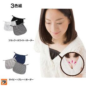 谷間隠し ブラカバー ドレスアップ胸元カバー 3色組 谷間カバー チラ見え防止 胸元ラインカバー