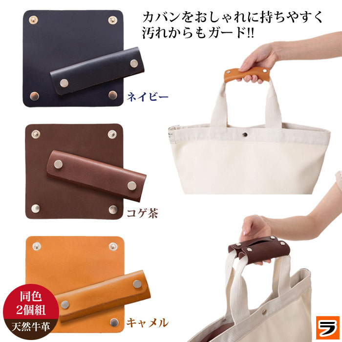 牛革グリップカバー 鞄 持ち手カバー 取っ手 バッグ ハンドルカバー 本革 同色 2個セット