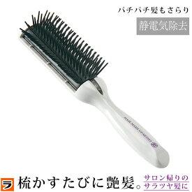 美容師さんの艶髪ブラシ 静電気除去タイプ 艶髪 ヘアブラシ ブロー ブラッシング ストレート