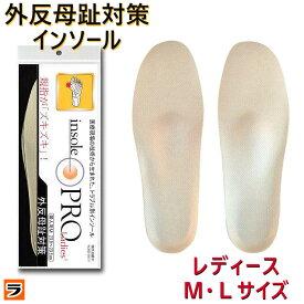 インソールプロ 外反母趾対策 レディース 女性用 M/L 外反母趾 インソール 中敷き パンプス スニーカー
