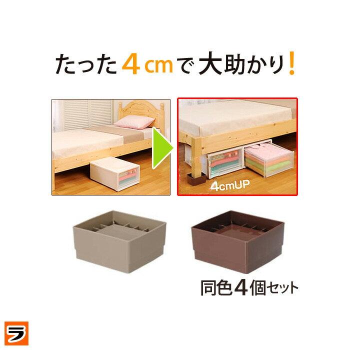 ベッドの高さを上げる足 4個セット テーブル ベッド 脚 高さ調整 継ぎ足