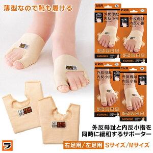 外反母趾 内反小趾サポーター 外反拇指 外反拇趾 カサハラ 笠原 薄手 目立たない 日本製 ないはんしょうし