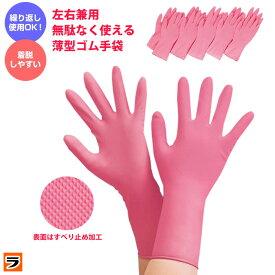 キッチンゴム手袋 左右兼用 薄型 家庭用ゴム手袋 10枚入り ゴム手袋 薄型 手荒れ キッチン 丈夫 スベリ止め加工 掃除 園芸