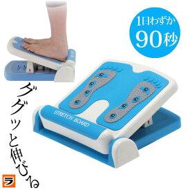 アクティブ ストレッチボード ストレッチングボード 足首ストレッチ器具 アキレス腱伸ばし 筋肉伸ばし ふくらはぎ伸ばし