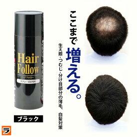 増毛スプレー【送料無料】newヘアフォロー ブラック【正規品】生え際やつむじはげ、分け目部分の薄毛をカバーする、ハゲ隠しスプレー / 薄毛隠しだけでなく髪のボリュームアップスプレーとしても