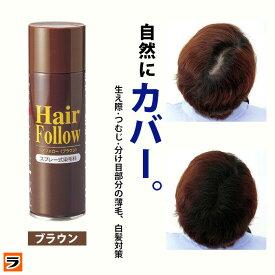 【送料無料】newヘアフォロー ブラウン【正規品】愛されて65万本の増毛スプレー / 生え際やつむじはげ、分け目部分の薄毛をカバーする、はげ隠しスプレー / 薄毛隠しだけでなく髪のボリュームアップスプレーとしても 【あす楽対応】