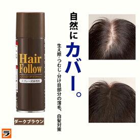 【送料無料】ヘアフォロー ダークブラウン【正規品】愛されて65万本の増毛スプレー / 生え際やつむじはげ、分け目部分の薄毛をカバーする、薄毛隠しスプレー / 薄毛隠しだけでなく髪のボリュームアップスプレーとしても