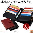 【送料無料】本革カードケース 大容量 カード32枚の大量収納 たくさん入るカードケース メンズ・レディース兼用 【 カ…