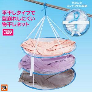 平干しネットかんたんニット干しネット 3段タイプニット セーターの型崩れ防止に 枕・ぬいぐるみの 天日干しにも使える 平干しハンガー【 洗濯 物干しハンガー 】