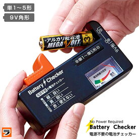 電池チェッカー 電源不要 電池残量チェッカー 乾電池 バッテリーチェッカー 電池残量計