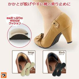 やわらかかかとクッション 厚み2倍 滑り止め 靴ずれ防止パッド かかと用 靴脱げ防止 かかと パカパカ かかと抜け