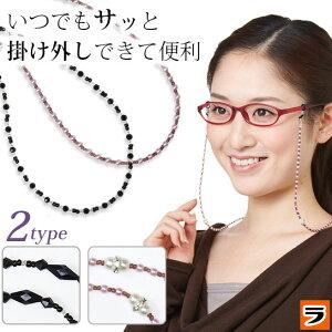 メガネチェーン メガネ 置き忘れ 防止 眼鏡 紛失防止 おしゃれ メガネアクセサリーチェーン ネックレス レディース/メンズ