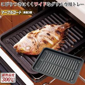 グリル専用焼き魚トレー ワイド マーブルコート グリル用 魚焼きトレー 魚焼きグリル プレート