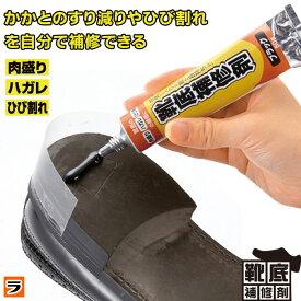 靴底補修剤 50g 黒 ブラックかかとのすり減りやひび割れに 革靴・ハイヒール・ブーツなど 自分で 靴の修理ができる 靴底補修材【 靴 修理 キット 補強 ソール ゴム 接着剤 かかと直し 】