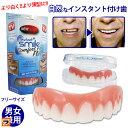【送料無料】インスタントスマイルコンフォートフレックス 上歯用 薄型 インスタント付け歯ワンタッチ付け歯 美容 付…