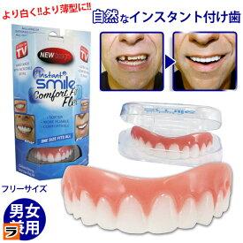 【送料無料】インスタントスマイルコンフォートフレックス 上歯用 薄型 インスタント付け歯ワンタッチ付け歯 美容 付け歯 前歯