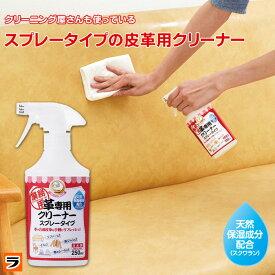 クリーニング屋さんの革専用クリーナー スプレータイプ 250ml 革製品 手入れ 皮クリーナー 日本製