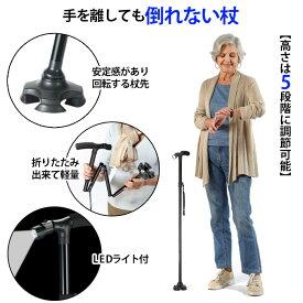 ケーンセーフ 杖 折りたたみ 軽量 自立式 4点 LEDライト付き ロング・ショート 折り畳み杖 おしゃれ 女性 男性 倒れない杖