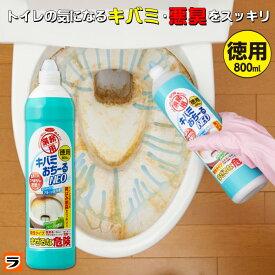尿石落とし 徳用 キバミおちーるNEO 800ml 尿石除去剤 強力 黄ばみ取り洗剤 トイレ用洗剤
