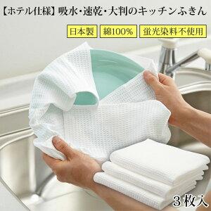 【メール便★送料無料】ホテル仕様キッチンふきん