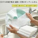 ふきん ワッフル 綿 キッチンふきん 大判サイズ 3枚入 日本製 吸水 速乾 蛍光塗料不使用 キッチンクロス ホテル仕様の…