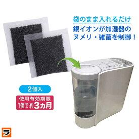 ココスミスト 加湿器用 2個入 加湿器 除菌 掃除 銀イオン ぬめり防止 雑菌 除菌剤 無臭