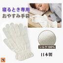 京都西陣の絹糸屋さんのシルク手袋【メール便 送料無料】シルク 100%の 肌に優しい おやすみ手袋 レディース【日本製…