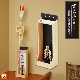 宮大工が作ったお札置き&破魔矢置き お札立て 壁掛け 簡易 自立 日本製【ポイント消化】