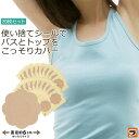 ニップルシール 20枚セット ニップレス シール ニプレス 男性用 女性用 兼用タイプ 日本製
