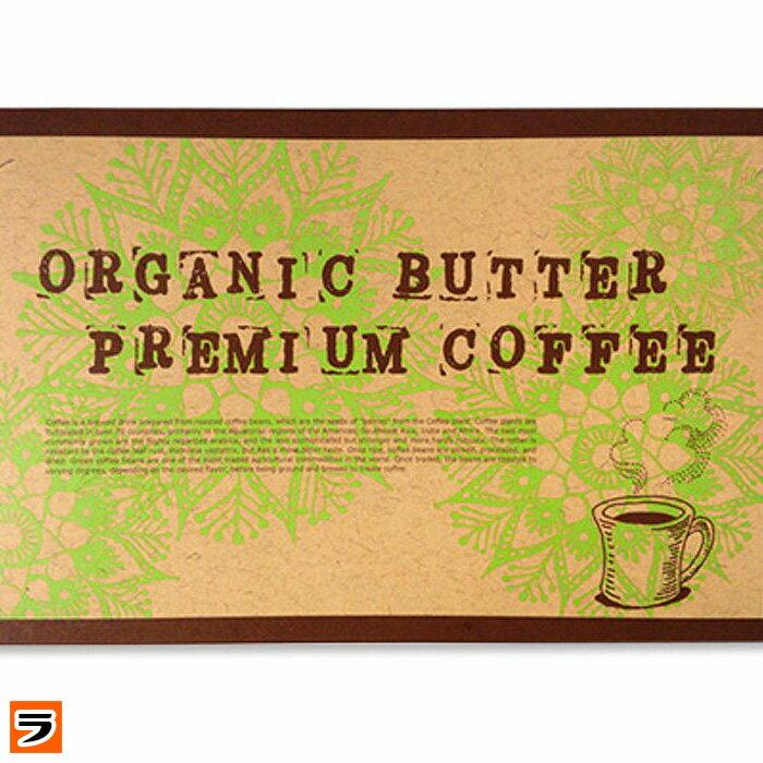 オーガニックバタープレミアムコーヒー 30包 バターコーヒー ダイエット インスタント 粉末 Bulletproof Coffee 防弾コーヒー