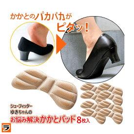 プランドゥ ゆきちゃんのお悩み解決 かかとパッド 8枚入り サイズ 調整 靴ずれ防止 パカパカ 靴脱げ防止