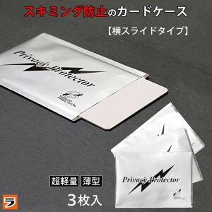 スキミング防止カードケース【メール便 送料無料】プライバシープロテクター2(3枚入り)【 スキミング 対策 グッズ クレジット カード入れ 磁気 カード ケース 】