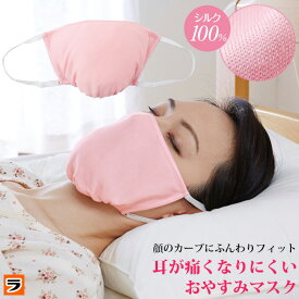 大判 立体形状 シルク おやすみマスク 大判タイプ 寝るとき 洗える マスク 睡眠用 就寝用マスク 乾燥対策 喉 夜用マスク お休みマスク
