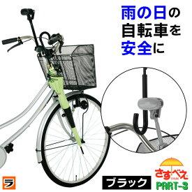 自転車 傘スタンド さすべえ パート3 普通自転車用 ブラック 傘立て さすべー PART-3 傘ホルダー 傘 固定 梅雨対策