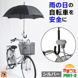 自転車 傘スタンド さすべえ パート3 普通自転車用 シルバー 傘立て さすべー PART-3 傘ホルダー 傘 固定 梅雨対策