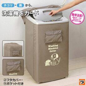 洗濯機すっぽりカバー 洗濯機カバー 防水 屋外 紫外線【送料無料】梅雨対策