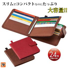 カードケース 薄型 スマートnaカードケースmini レッド/ブラウン カード入れ スリム コンパクト レディース メンズ 1000円 ポッキリ スリム収納カードケース 二つ折り
